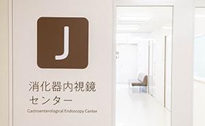 消化器内視鏡センター