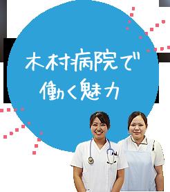 木村病院で働く魅力