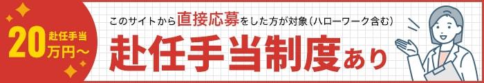 赴任手当20万円|このサイトから直接応募した方が対象(ハローワーク含む)