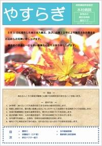 2011年(平成23年)