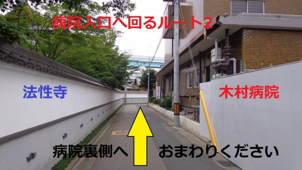 病院入口へ回るルート2