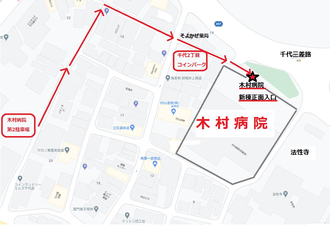 木村病院提携駐車場から正面入り口への案内図