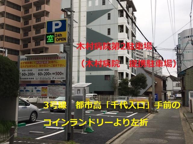 木村病院第二駐車場